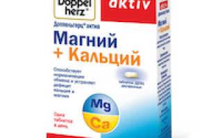 Кальций и магний в таблетках – инструкция, механизм действия и показания