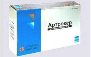 «Артрокер» – инструкция по применению, состав, аналоги, цена и отзывы пациентов