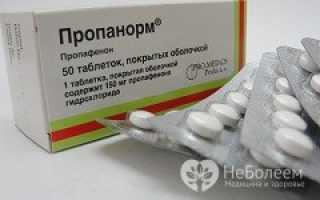 Пропанорм – инструкция, показания и клиническая эффективность