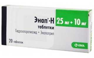 Энап Н – инструкция по применению, особенности препарата