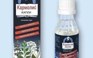 Мазь «Кармолис» – показания к использованию, состав препарата, аналоги
