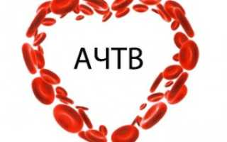 АЧТВ в анализе крови: когда проводят тест, расшифровка показаний