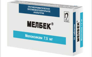 «Мелбек» – инструкция по применению, состав, взаимодействие с другими лекарствами и алкоголем