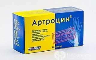 Артроцин – инструкция по применению, состав, показания, аналоги, отзывы и цена