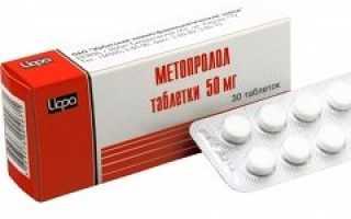Метопролол – инструкция по применению, побочные эффекты и механизм действия