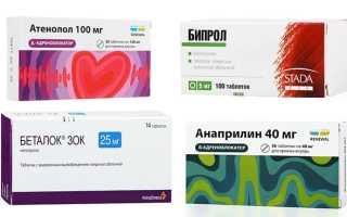 Бета-адреноблокаторы – список препаратов, классификация, механизм действия