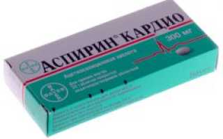 Аспирин кардио и кардиомагнил – в чем разница, особенности состава