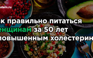 Диета при повышенном холестерине у женщин после 50 лет – разрешенные и запрещенные продукты