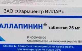 Аллапинин – инструкция по применению, правильность дозировки