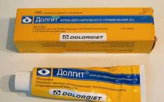 Крем Долгит – инструкция по применению, состав медикамента, аналоги, отзывы