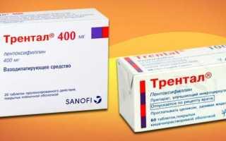 «Трентал» при остеохондрозе – цена лекарства, его состав, отзывы, аналоги