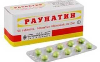 От чего таблетки Раунатин – основное действие, цена, показания и противопоказания