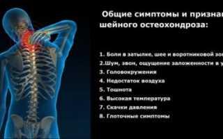 Может ли при шейном остеохондрозе отекать лицо – характеристика и причины