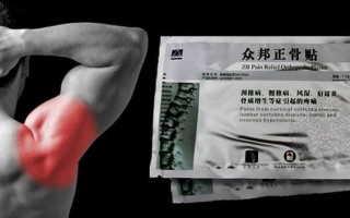 Пластырь от боли в суставах – состав лекарственного препарата, аналоги, отзывы и цены