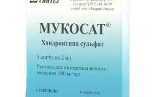 Мукосат – инструкция по применению, состав, правила использования, аналоги