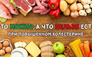 Продукты без холестерина – причины, какие продукты нужны и от каких нужно отказаться