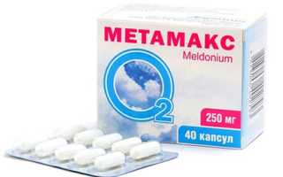 Метамакс – аналоги и заменители лекарства, показания и противопоказания к ним